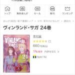 「ヴィンランド・サガ」を携帯で見るのにおススメな電子書籍ランキングベスト3