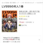 「LV999の村人」を携帯で見るのにおススメな電子書籍ランキングベスト3